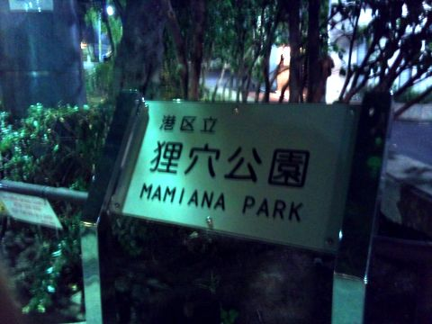 mamiana.jpg